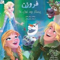 کتاب صوتی فروزن پرستار بچه غول ها