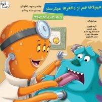 کتاب صوتی هیولاها هم از دکترها میترسند