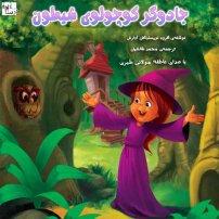 کتاب صوتی جادوگر کوچولوی شیطون