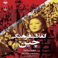 کتاب صوتی انقلاب فرهنگی چین