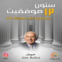کتاب صوتی ۱۲ ستون موفقیت | جیم ران