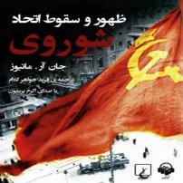 کتاب صوتی ظهور و سقوط اتحاد شوروی