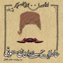 کتاب صوتی خاطرات حسنعلی خان مستوفی