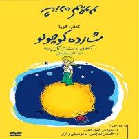کتاب صوتی شازده کوچولو با صدای ابوالحسن تهامی، بهاره رهنما، ژرژ پطروسی