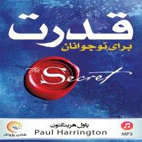 کتاب صوتی قدرت برای نوجوانان