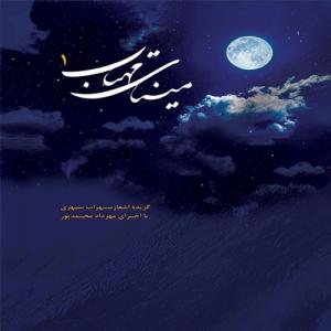 کتاب صوتی آلبوم مینای مهتاب