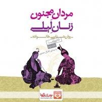 کتاب صوتی مردان مجنون زنان لیلی