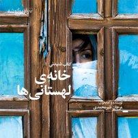 کتاب صوتی خانهی لهستانیها نوشته مرجان شیر محمدی