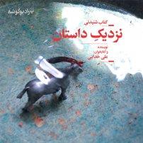 کتاب صوتی نزدیک داستان
