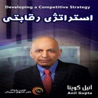 کتاب صوتی استراتژی رقابتی