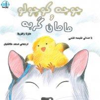 کتاب صوتی مامان گربه و جوجه کوچولو