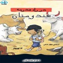 کتاب صوتی هندوستان