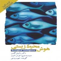 کتاب صوتی هوش محیط زیستی