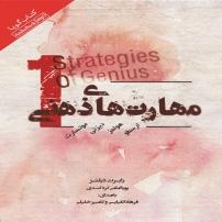 کتاب صوتی مهارتهای ذهنی