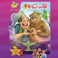 کتاب صوتی مجموعه ترانههای خاله ستاره ۴