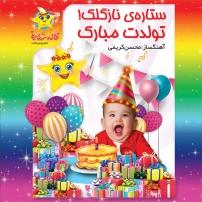 کتاب صوتی ستارهی نازگلک! تولدت مبارک