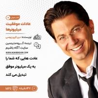 کتاب صوتی عادات موفقیت میلیونرها