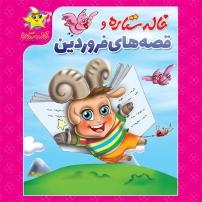 کتاب صوتی خاله ستاره و قصههای روز به روز