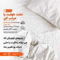 کتاب صوتی تخت خوابت را مرتب کن