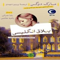 کتاب صوتی ییلاق انگلیسی