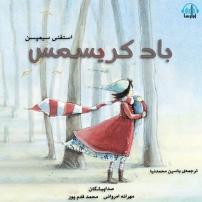کتاب صوتی باد کریسمس