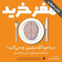 کتاب صوتی مغز خرید