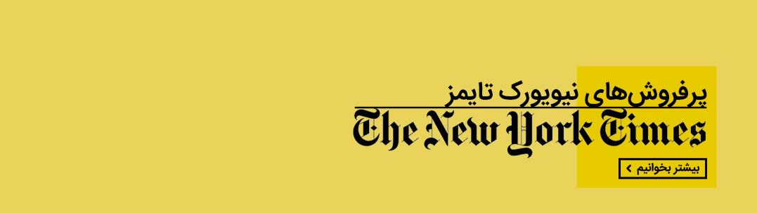 پرفروشهای نیویورک تایمز
