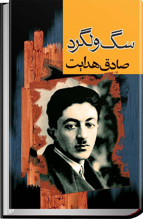 http://fidibo.com//images/books/3839_57145_normal.jpg