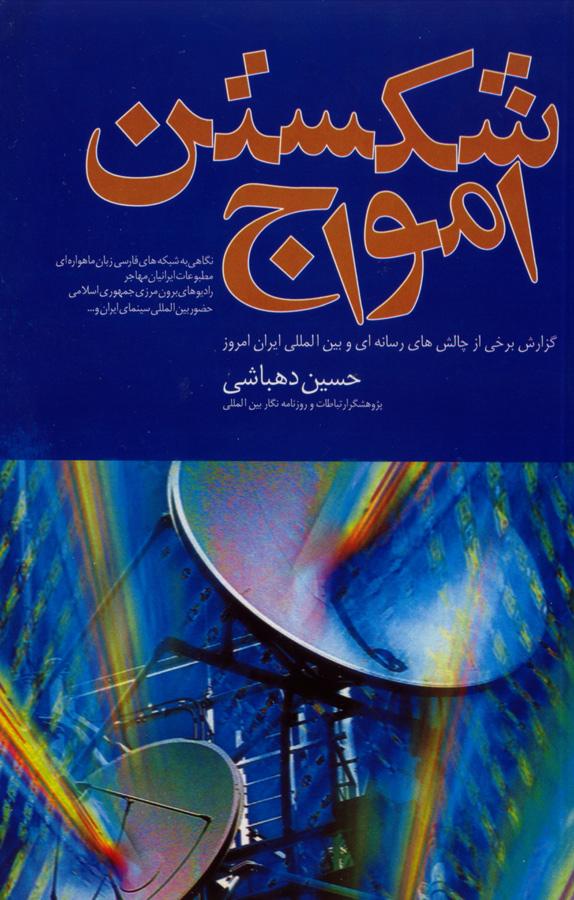 شكستن امواج : گزارش برخی از چالشهای رسانهای ایران امروزی