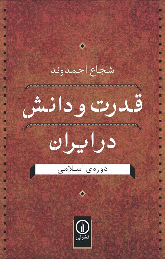 قدرت و دانش در ايران دورهی اسلامی