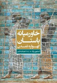 خاورمیانه باستان: گهواره تمدن (نسخه PDF)