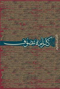 کارنامه تصوف (نسخه PDF)