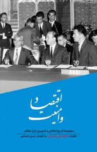اقتصاد و امنیت: گفتگو با علینقی عالیخانی(نسخه PDF)