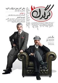 مجله هفتگی کرگدن شماره دوازدهم (نسخه PDF)