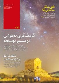 ماهنامه نجوم – شماره ۲۶۲ (نسخه PDF)