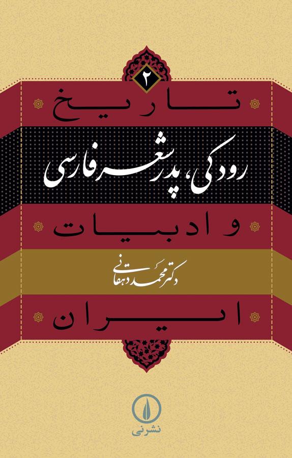 رودكی، پدر شعر فارسی: تاريخ و ادبيات ايران - ۲