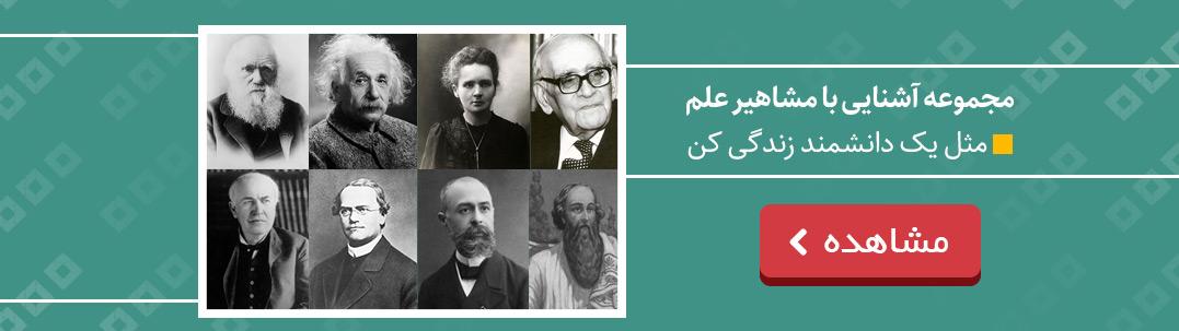 آشنایی با مشاهیر علم