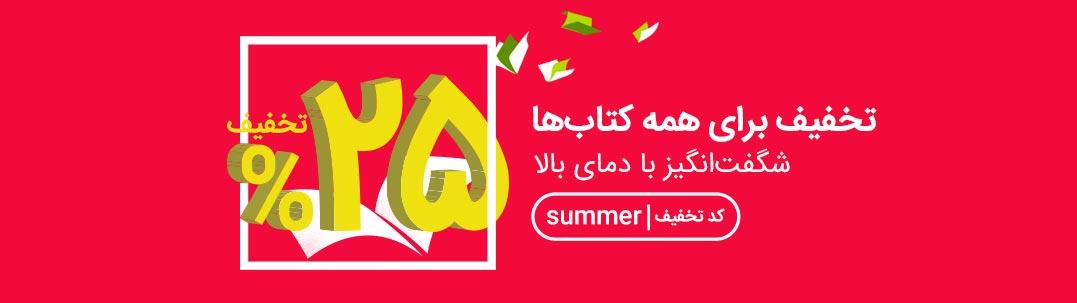 کد تخفیف summer